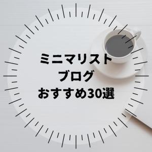 【2021年秋】ミニマリストブログおすすめ30選|人気ブロガーを中心に厳選