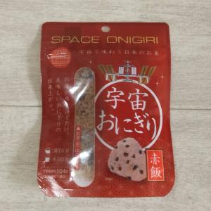 おうちで宇宙食|宇宙おにぎりとスペースようかん食レポ【浜松町 宇宙の店】