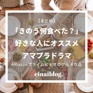 きのう何食べた?が好きな人にオススメ|アマゾンプライム料理&グルメドラマ