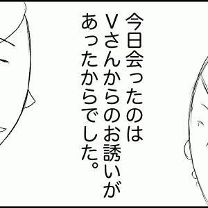 サークルで出会った年下男子【57】~何も知らされていないデート