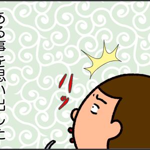サークルで出会った年下男子【65】~好みのタイプじゃなくても?