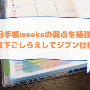 ほぼ日手帳weeksの弱点を補強!手帳は下ごしらえしてジブン仕様に…