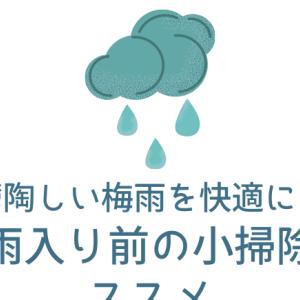 鬱陶しい梅雨を快適に!梅雨入り前の小掃除のススメ