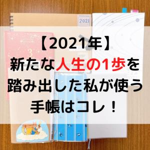 【2021年】新たな人生の1歩を踏み出した私が使う手帳はコレ!