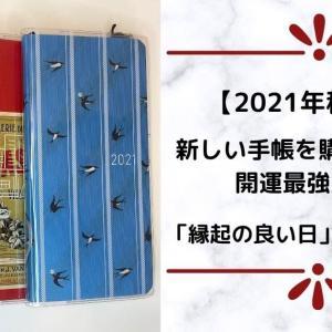 【2021年秋冬版】新しい手帳を購入するべき開運最強日は?「縁起の良い日」を紹介します