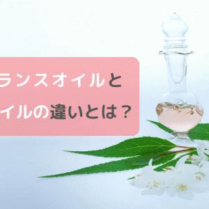 『フレグランスオイル』と『アロマオイル』の違いとは?|香水や精油との違いも簡単に解説!