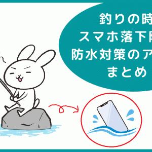 釣りの時、スマホ落下防止と防水対策のおすすめアイテムまとめ!