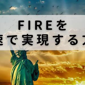 短期間で経済的自立「FIRE」を達成するために必要なこと
