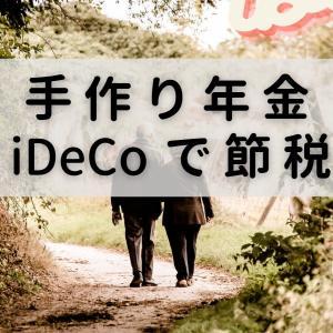 iDeCoは自分で積み立てる手作り年金!節税効果は抜群
