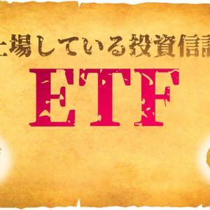 ETFと投資信託の違いは何?低い手数料で米国インデックスへ投資