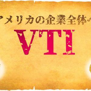 米国ETF『VTI』とは?約3600銘柄の米国上場企業へ投資