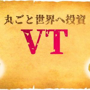 米国ETF『VT』とは?世界43ヵ国約9000銘へ最大級の分散投資