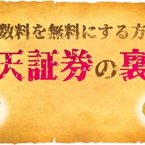 取引が100万円以上でも手数料『無料』になる方法!楽天証券の裏技
