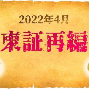 2022年4月の『東証再編』で何が変わる?TOPIXが与える株価への影響