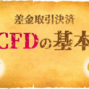 差金決済取引『CFD』とは?あらゆる商品や指数にレバレッジを掛けて投資
