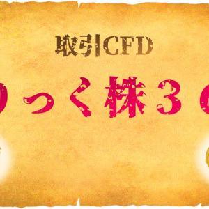 【CFDの種類】取引所の『くりっく株365』とは?店頭CFDとの違い