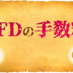【CFDを学ぶ】スプレッド・オーバーナイト金利も投資に掛かる手数料