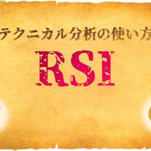 【テクニカル指標の使い方】相対力『RSI』でトレンドの強さを数値化