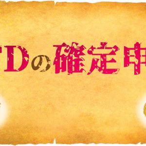 【CFDの税金】利益20万円以下でも納税あり!税率や確定申告について