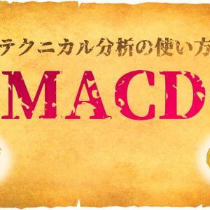 【テクニカル指標の使い方】2本の『MACD』から相場の周期を見る