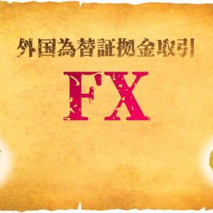【はじめてのFX】株式投資との違いや外貨運用の概要を知っておく