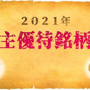 【毎月優待生活】2021年の優待銘柄数は?日本ならではの株主還元