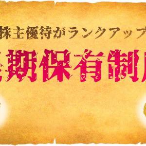 【毎年優待生活】長期保有制度でもらえる優待内容がランクアップ!