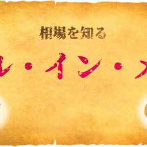 【相場の流れ】5月に売って9月に市場へ戻る「セル・イン・メイ」