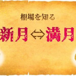 【相場の流れ】新月⇔満月の周期を見る!株価と天体の共鳴