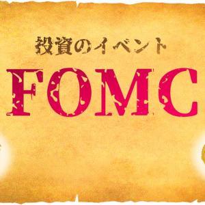 【株式投資のイベント】米国の金融政策が決まる「FOMC」に注目