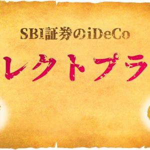 【SBI証券のiDeCo】必須!オリジナルプランからセレクトプランへの移管