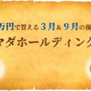 【10万円優待】3月・9月『アトム』の優待カードは利用店舗が充実