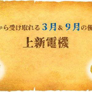 【1株優待】3月・9月『上新電機』はJoshinで使える5,000円分の優待券