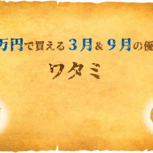 【10万円優待】3月・9月『ワタミ』の利回り8%を超える優待券
