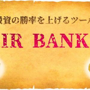 【勝率を上げるツール】決算情報がまとまった「IR BANK」で企業分析