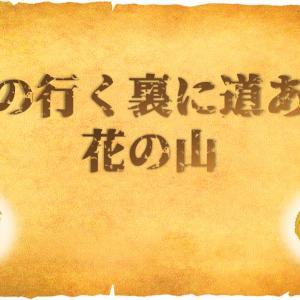 【株の格言】人の行く裏に道あり花の山