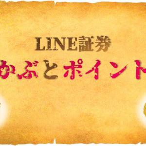 【初級用口座】LINEポイント投資のLINE証券!いちかぶ手数料無料の理由