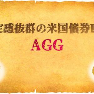 【AGG】簡潔紹介!米国総合債権ETFで理想のアセットアロケーション