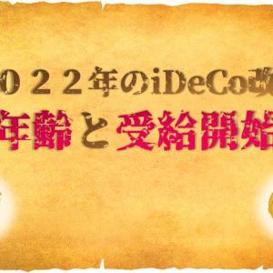 【ルール変更】2022年のiDeCo改良!人生100年時代で増えた選択肢
