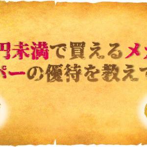 【10万円未満】メガネスーパーの割引券!10月優待銘柄のエース的存在