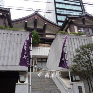 出雲大社東京分祠に行ってみた。