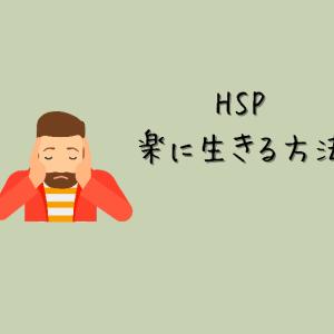 HSPとは?敏感すぎて生きづらい… HSPの特徴と、敏感な人がより生きやすくなる方法