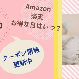 【2021年おむつ情報】Amazonクーポンコード・楽天クーポン情報 更新中