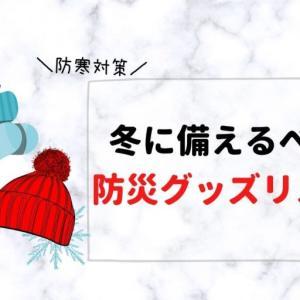 冬に備える防災グッズと対策を解説!災害対策のストーブの選び方
