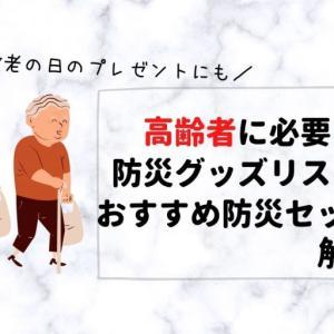 一人暮らしの高齢者に本当に必要な防災グッズリスト一覧!敬老の日のギフトにも最適