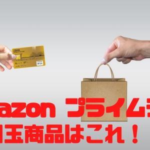 【超お得】Amazonプライムデー|タイムセール目玉商品はこれ!