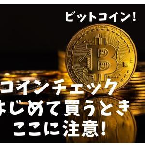【ビットコイン】初心者がコインチェック初めての購入で注意すること