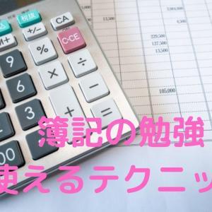 【簿記3級/2級】試験でミスしないための便利なコツとテクニック