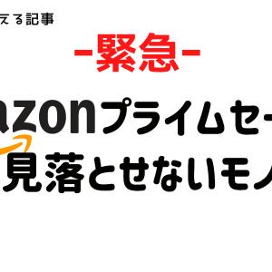 【明日22日まで】明日までにこれだけ見て!!【Amazonプライムセール】