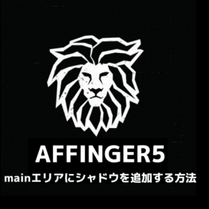 【AFFINGER5】mainエリアにドロップシャドウを追加する方法